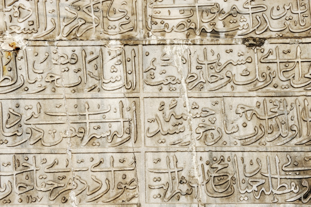 Arabic text on wall.jpeg
